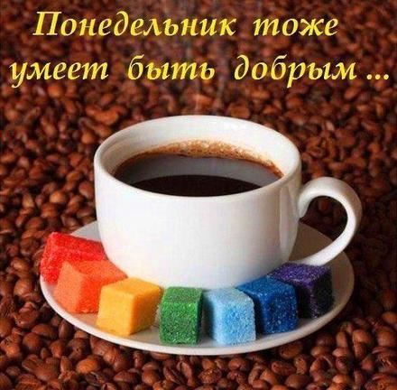 Открытка, картинка. Ох уж этот понедельник! Сладкий сахарок. Ароматный кофе. Открытка про понедельник! Хорошего понедельника! скачать открытку бесплатно | 123ot
