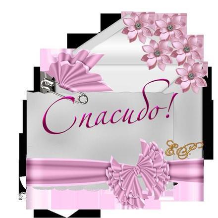 Открытка, картинка. Открытки с цветами. Розовый, письмо, спасибо. Открытка спасибо! скачать открытку бесплатно   123ot