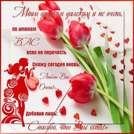 Открытка спасибо! Открытка, картинка. Открытки с цветами. Тюльпаны, сердечки. Люблю Вас очень. скачать открытку бесплатно   123ot