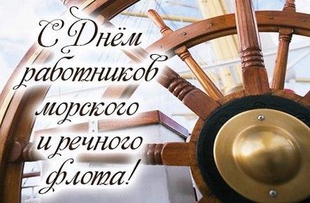 Открытка с Днем Военно Морского Флота со штурвалом! Красивая изящная открытка для моряка! С поздравлением! скачать открытку бесплатно | 123ot