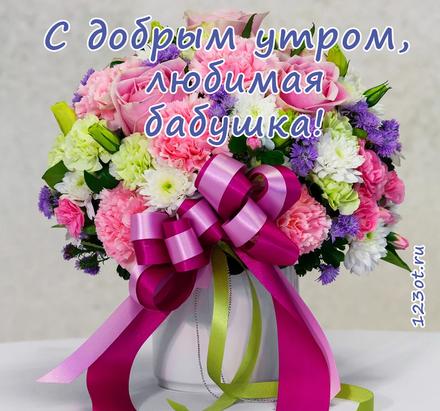 Открытка с добрым утром, бабушка! Цветы в вазе. Букетик цветов. Открытка для бабушки! Доброе утро! скачать открытку бесплатно | 123ot