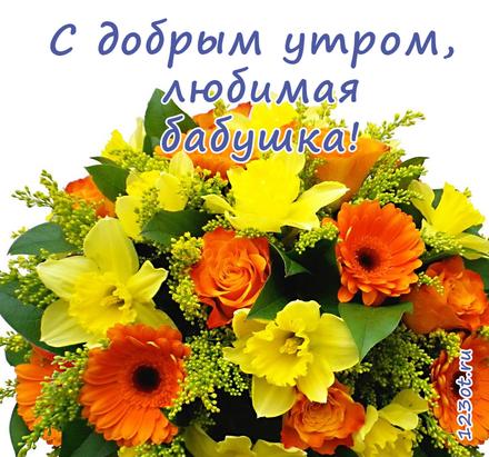 Открытка с добрым утром, бабушка! Открытка для бабушки! Ассорти цветов. Оранжевые цветы. Желтые цветы. Доброе утро! скачать открытку бесплатно | 123ot