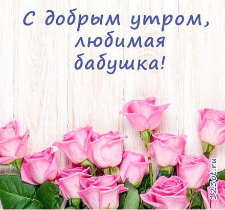 Открытка с добрым утром, бабушка! Открытка для бабушки! Розовые розы. Доброе утро! скачать открытку бесплатно | 123ot