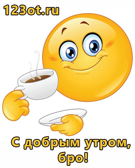 Открытка с добрым утром брату! Бро. Для Бро. Смайл. Желтый смайлик с кофе. Бро. Доброе утро для бро! Открытка бро от бро или сестры с пожеланием доброго утра! скачать открытку бесплатно | 123ot