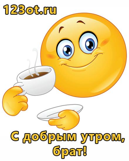 Открытка с добрым утром брату! Солнце. Желтый смайл. Смайлик с кофе. Смайлик пьёт кофе. Улыбка. Доброе утро для брата! Открытка брату от брата или сестры с пожеланием доброго утра! скачать открытку бесплатно   123ot