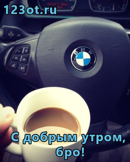 Открытка с добрым утром бро! Доброе утро для бро! Бэха. BMW. БМВ. Крутая бэха. Открытка бро от бро или сестры с пожеланием доброго утра! скачать открытку бесплатно | 123ot