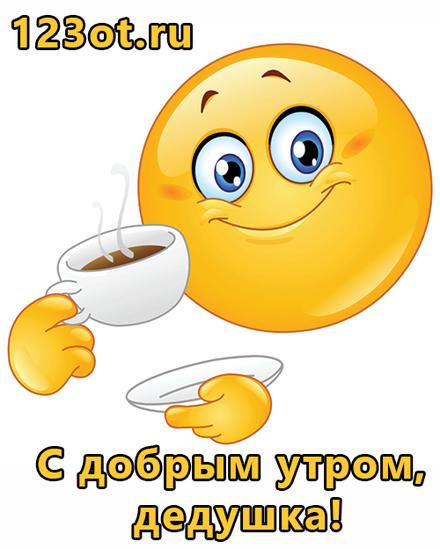 Открытка с добрым утром дедушка! Доброе утро для дедушки! Яркая открытка со смайликом и кофе. Открытка дедушке от внуков с пожеланием доброго утра! скачать открытку бесплатно   123ot