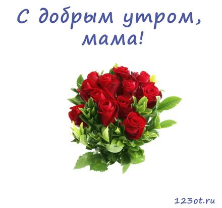 Открытка с добрым утром, мама! Букетик красных роз. Красные розы. Открытка для мамы! Доброе утро! скачать открытку бесплатно | 123ot