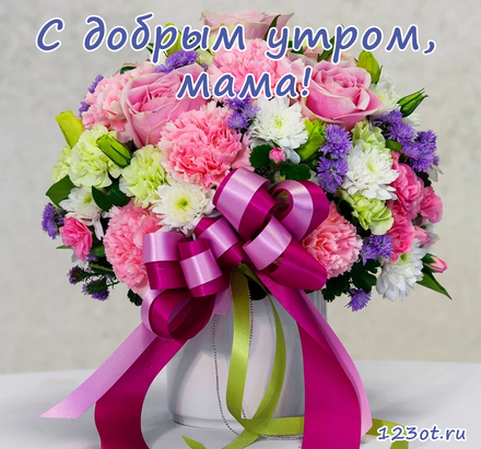 Открытка с добрым утром, мама! Красивый букет цветов в вазе. Открытка для мамы! Доброе утро! скачать открытку бесплатно | 123ot