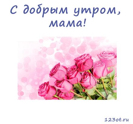 Открытка с добрым утром, мама! Открытка для мамы! Букет красивых роз. Доброе утро! скачать открытку бесплатно | 123ot