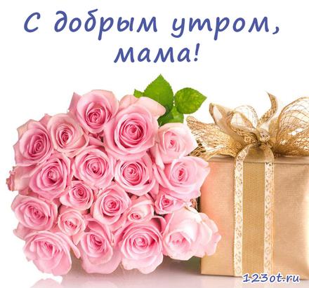 Открытка с добрым утром, мама! Открытка для мамы! Шикарный букет роз. Розовые розы. Подарок. Доброе утро! скачать открытку бесплатно | 123ot
