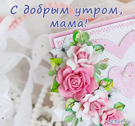 Открытка с добрым утром, мама! Открытка с цветочками. Открытка в открытке. Открытка для мамы! Доброе утро! скачать открытку бесплатно | 123ot
