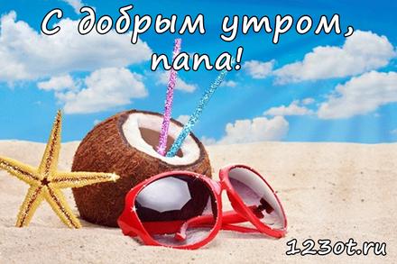 Открытка с добрым утром, папа! Кокос, очки, морская звезда, песок, пляж, море. Открытка для папы. скачать открытку бесплатно   123ot