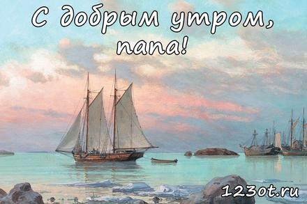 Открытка с добрым утром, папа! Красивое небо, корабль с парусами, море, облака, восход. Открытка для папы. скачать открытку бесплатно | 123ot