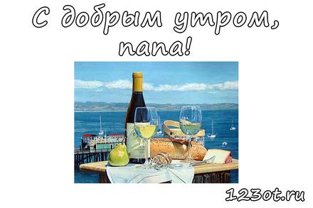 Открытка с добрым утром, папа! Море, вино, лимон, утро. Открытка для папы. скачать открытку бесплатно   123ot