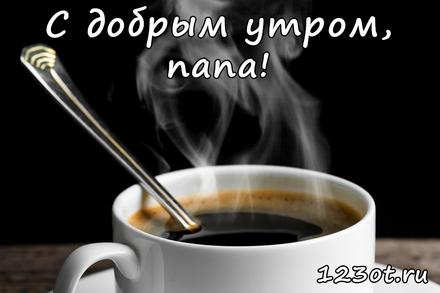 Открытка с кофе с добрым утром, папа! Пар из кружки с кофе. Красивый дым. Пар. Открытка для папы. скачать открытку бесплатно   123ot
