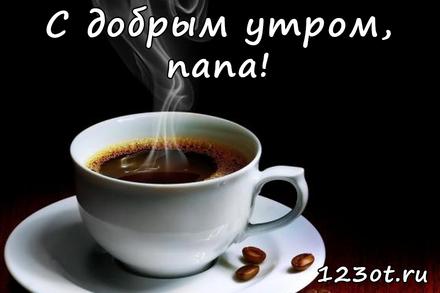 Открытка с кофе с добрым утром, папа! Пар от кофе. Горячий кофе. Большая кружка кофе. Открытка для папы. скачать открытку бесплатно | 123ot