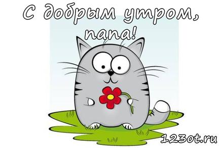 Открытка с добрым утром, папа! Рисованный котик. Кот. Котенок. Открытка для папы. скачать открытку бесплатно   123ot