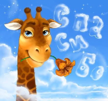 Открытка спасибо! Открытка, Картинка. Открытки с милыми животными. Жираф, облачка. скачать открытку бесплатно   123ot