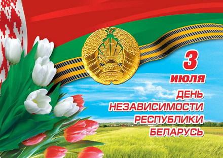 Віншавальная паштоўка! Сардэчныя віншаванні з Днём Незалежнасці Рэспублікі Беларусь! Открытка! скачать открытку бесплатно | 123ot