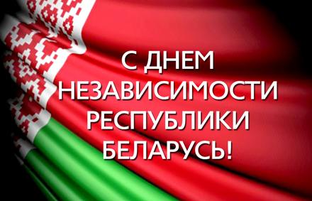 Віншавальная паштоўка! Сардэчныя віншаванні з Днём Незалежнасці Рэспублікі Беларусь! Открытка с флагом и надписью! Открытка с поздравлением! скачать открытку бесплатно | 123ot
