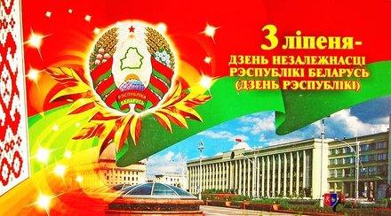 Віншавальная паштоўка! Сардэчныя віншаванні з Днём Незалежнасці Рэспублікі Беларусь! Открытка с государственными символами Белоруси! Флаг и герб Белоруси! скачать открытку бесплатно | 123ot