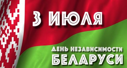 Віншавальная паштоўка! Сардэчныя віншаванні з Днём Незалежнасці Рэспублікі Беларусь! Открытка с красивым большим флагом Белоруси! скачать открытку бесплатно | 123ot