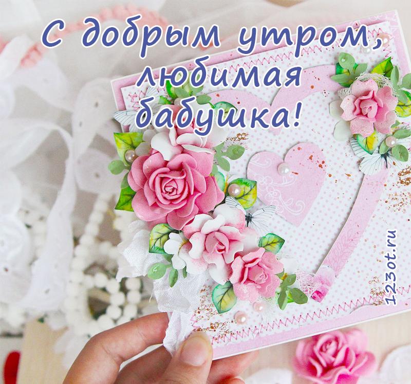Красивая открытка с добрым утром маме, смешные