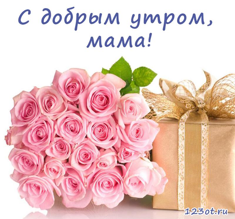 Красивая открытка с добрым утром маме