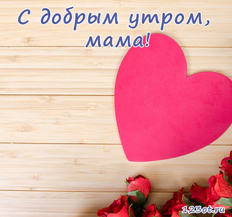 Открытка для мамы сердечко с цветами, рождения ребенка