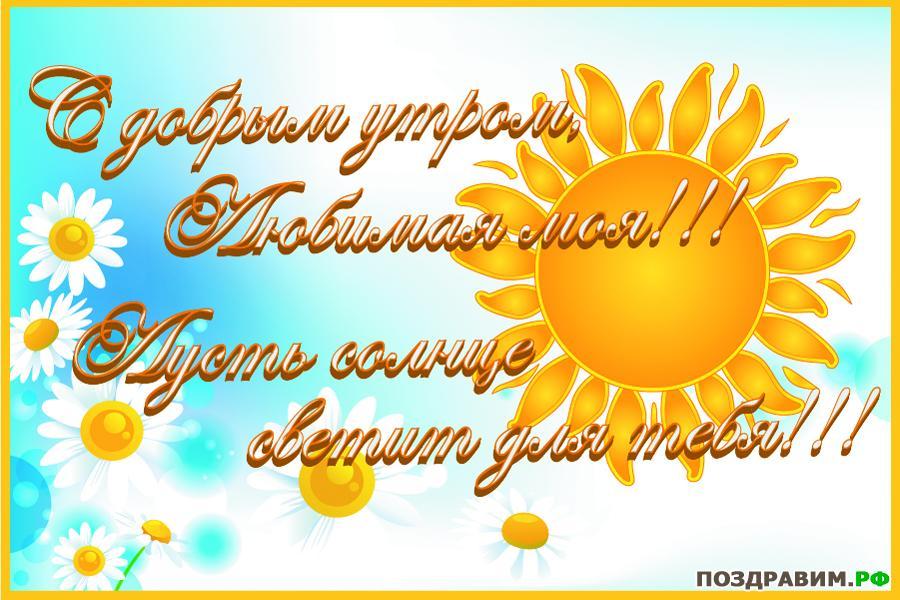 Утро солнце картинки с надписями, мультика гадкий надписями