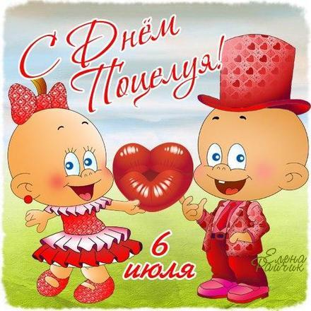 Открытка всемирный день поцелуя! Малыши. Поцелуй. Красные губы. Сердечко. Прикольная открытка с поздравлением на всемирный день поцелуя! С днём поцелуя! скачать открытку бесплатно | 123ot