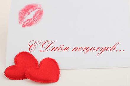 Открытка всемирный день поцелуя! Сердечки. Поцелуйчик. Губы. Помада. Открытка с поздравлением на всемирный день поцелуя! С днём поцелуя! скачать открытку бесплатно | 123ot