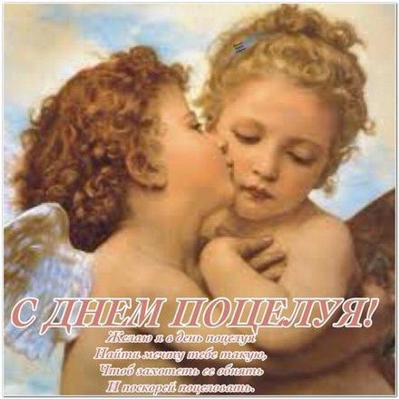 Открытка всемирный день поцелуя со стихом! Ангелы. Ангелочки. Открытка с поздравлением на всемирный день поцелуя! С днём поцелуя! скачать открытку бесплатно | 123ot