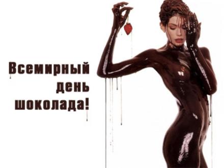 Открытка всемирный день шоколада! Голая девушка облитая шоколадом. С праздником! Открытка с поздравлением! Шоколад. Шоколадки. Вкусняшки. скачать открытку бесплатно | 123ot