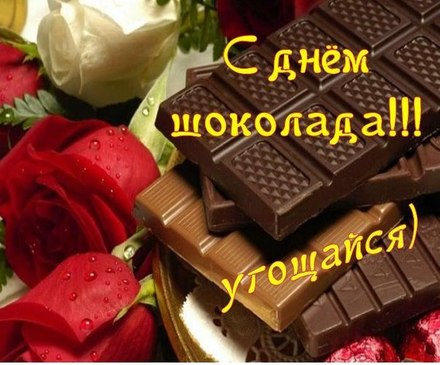 Открытка всемирный день шоколада! Розы в шоколаде. Шоколад и красные розы. С праздником! Открытка с поздравлением! Шоколад. Шоколадки. Вкусняшки. скачать открытку бесплатно | 123ot