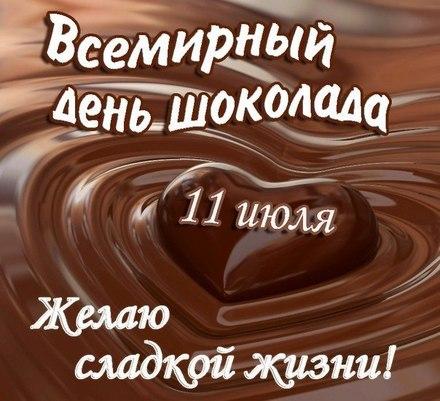 Открытка всемирный день шоколада! Сердечко. Шоколадное сердце. Любовь. С праздником! 11 июля. Открытка с поздравлением! Шоколад. Шоколадки. Вкусняшки. скачать открытку бесплатно | 123ot