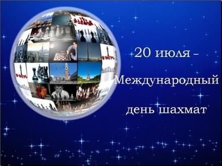 Открытки Международный День Шахмат! 20 июля. Шар. Земля. Открытка с поздравлением на день шахмат. С праздником, шахматисты! скачать открытку бесплатно | 123ot