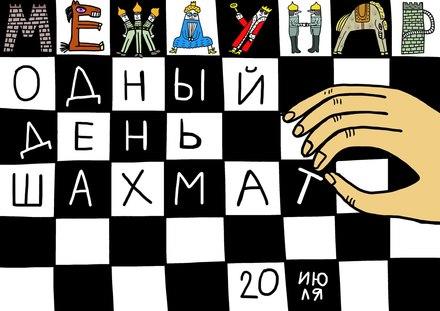 Открытки Международный День Шахмат! Прикольная открытка с поздравлением на день шахмат. Прикол. 20 июля. С праздником, шахматисты! скачать открытку бесплатно | 123ot
