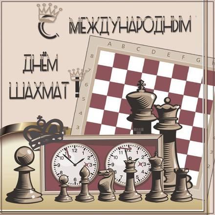 Открытки Международный День Шахмат! Шахматная доска. Игра. Честная игра. Открытка с поздравлением на день шахмат. С праздником, шахматисты! скачать открытку бесплатно | 123ot
