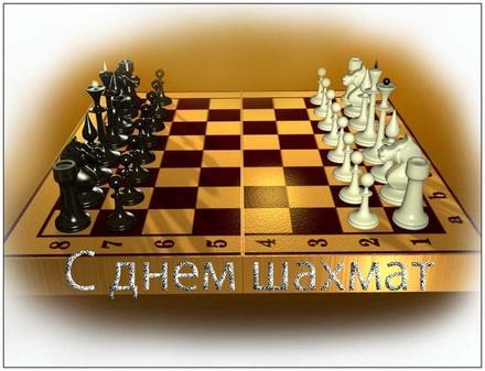 Открытки Международный День Шахмат! Золотые шахматы. Золото. Золотая доска. Золотое поле. Шахматное поле. Открытка с поздравлением на день шахмат. С праздником, шахматисты! скачать открытку бесплатно | 123ot