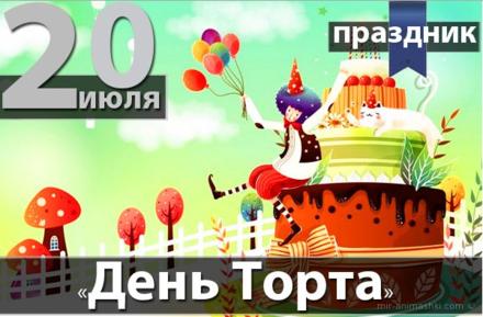Открытки Международный День Торта! 20 июля. Какой праздник 20 июля. Открытка с поздравлением на день торта. С праздником, кулинары! скачать открытку бесплатно | 123ot