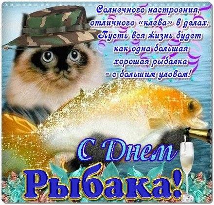 Открытки с поздравлением на день рыбака! Красивая открытка с днём рыбака! Кот с рыбой. Кот рыбак. Рыбацкий кот. Котяра. Большая рыба. Отличный улов. скачать открытку бесплатно | 123ot