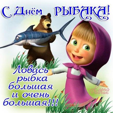 Открытки с поздравлением на день рыбака! Красивая открытка с днём рыбака! Маша и медведь. Прикол на день рыбака. скачать открытку бесплатно | 123ot