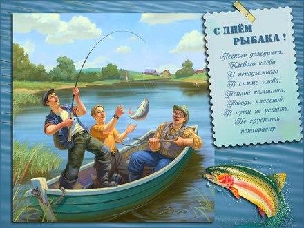 Открытки с поздравлением на день рыбака! Красивая открытка с днём рыбака! Поздравление на день рыбака. Текст. Пожелание. Рыбаки в лодке. скачать открытку бесплатно | 123ot