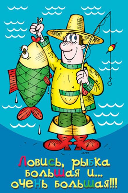 Открытки с поздравлением на день рыбака! Красивая открытка с днём рыбака! Рыбак с огромной рыбой! скачать открытку бесплатно | 123ot