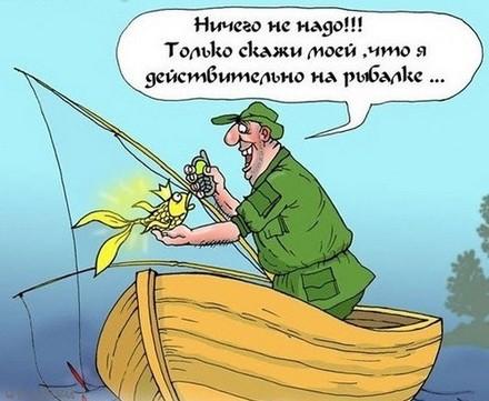 Открытки с поздравлением на день рыбака! Красивая прикольная открытка с днём рыбака! Прикол. Рыбак и рыба. скачать открытку бесплатно | 123ot