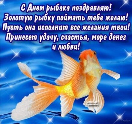 Открытки с поздравлением на день рыбака со стихом и золотой рыбкой! Золотая рыбка! Красивая открытка с днём рыбака! скачать открытку бесплатно | 123ot