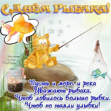 Открытки с поздравлением на день рыбака со стихом! Красивая открытка с днём рыбака! Кот ловит рыбу! Кот и рыбка! Котик. скачать открытку бесплатно | 123ot