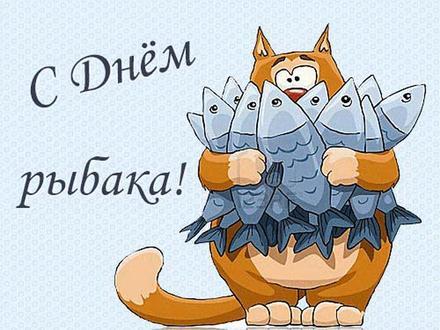 Прикольная открытка с поздравлением на день рыбака с юмором! Прикол. Прикольный кот. Котяра. Красивая открытка с днём рыбака! скачать открытку бесплатно   123ot